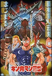 Kinnikuman nisei: Second Generations Poster