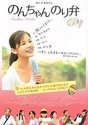 Nonchan noriben (2009) poster