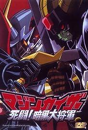 Majinkaiza: Shitô! Ankoku dai shôgun Poster