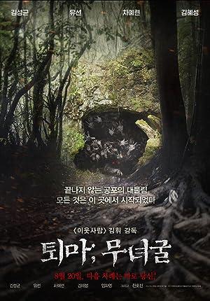 Exorcist (2015)