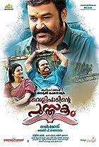 Velipadinte Pusthakam (2017) Poster