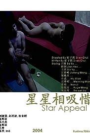 Xingxing xiangxi xi Poster