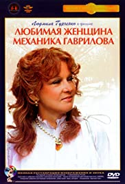 The Mechanic Gavrilov's Beloved Woman Poster