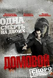 Domovoy Poster