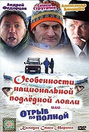 Otriv po polnoy Poster