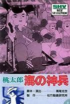Image of Momotaro, Sacred Sailors