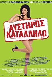 Afstiros katallilo (2008) Poster - Movie Forum, Cast, Reviews