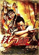 Angel Warriors(2013)