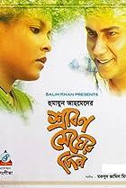 Image of Srabon Megher Din