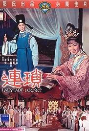 Lian suo Poster