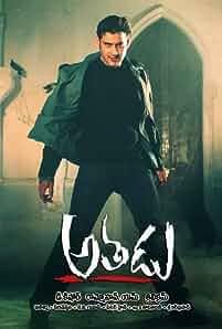 Mahesh Babu in Athadu (2005)