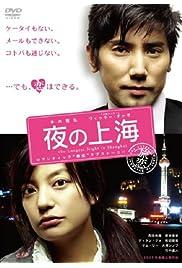 Watch Movie The Longest Night in Shanghai (2007)