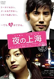 Yoru no Shanghai Poster