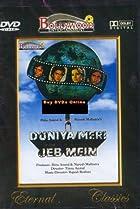 Image of Duniya Meri Jeb Mein