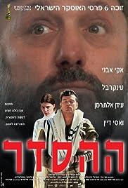 Ha-Hesder(2000) Poster - Movie Forum, Cast, Reviews