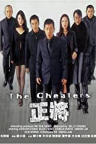 Image of The Cheaters