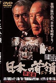 Nippon no don: Yabohen Poster