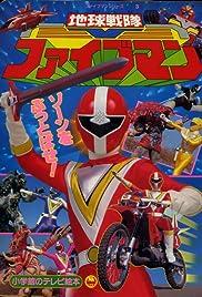 Earth Squadron Fiveman Poster