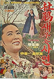 Dugyeonsae uneun sayeon Poster