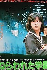 Nerawareta gakuen(1981) Poster - Movie Forum, Cast, Reviews