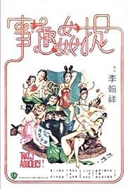 Zhuo jian qu shi Poster
