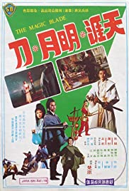 Tien ya ming yue dao (1976) Poster - Movie Forum, Cast, Reviews