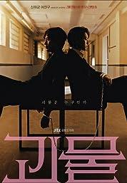 Beyond Evil (2021) poster