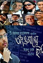 Angshumaner Chhobi Poster