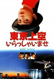 Tôkyô jôkû irasshaimase Poster