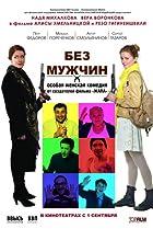 Image of Bez muzhchin