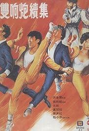 Shen yong shuang xiang pao xu ji Poster