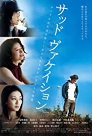 Sad Vacation(2007) Poster - Movie Forum, Cast, Reviews