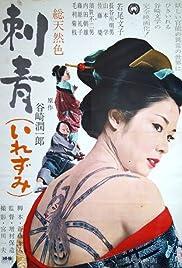 Irezumi Poster