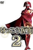 Kekkô Kamen 2 (1992) Poster