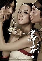 Hoo-goong: Je-wang-eui cheob