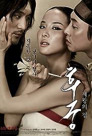 Hoo-goong: Je-wang-eui cheob(2012) Poster - Movie Forum, Cast, Reviews