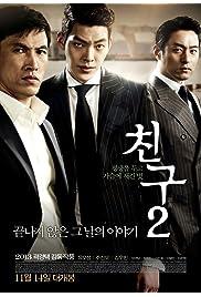 Watch Movie Friend 2 (2013)