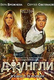 Dzhungli Poster