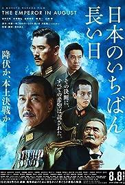Nihon no ichiban nagai hi ketteiban Poster