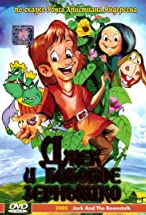 Primary image for Jack and the Beanstalk
