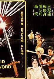 Gu jian ying hun Poster