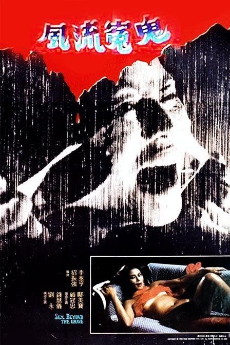 Sex Beyond the Grave (1984)