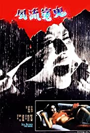 Fung lau yuen gwai Poster