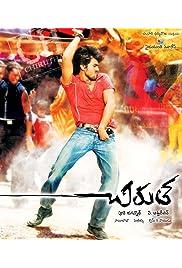 Watch Movie Chirutha (2007)