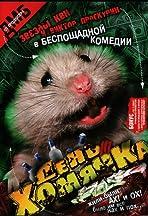Den khomyachka