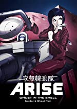 Ghost in the Shell Arise Border 1 Ghost Pain(2013)