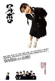 Watch Movie Waruboro (2007)
