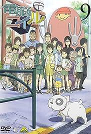 Dennô koiru Poster