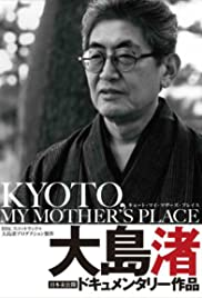 Kyoto, My Mother's Place Poster