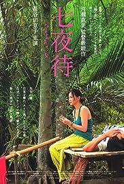 Nanayomachi(2008) Poster - Movie Forum, Cast, Reviews